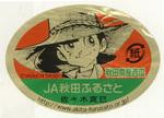 JAakita_suika.jpg