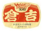 kurayoshi_suika.jpg